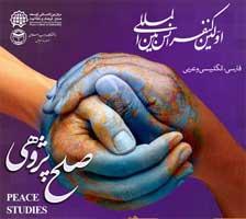 کنفرانس بین المللی صلح پژوهی در کیش