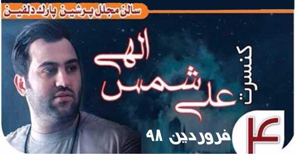 کنسرت علی شمس اللهی در کیش نوروز ۹۸