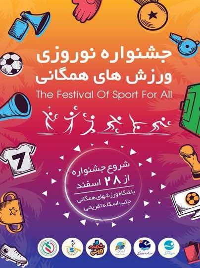 جشنواره نوروزی ورزشهای همگانی در کیش