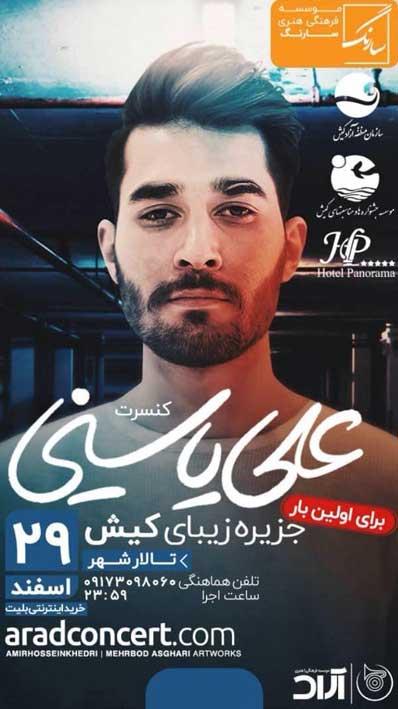 کنسرت علی یاسینی در کیش ۲۹ اسفند