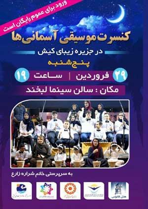 کنسرت موسیقی آسمانی ها در کیش ۲۹ فروردین