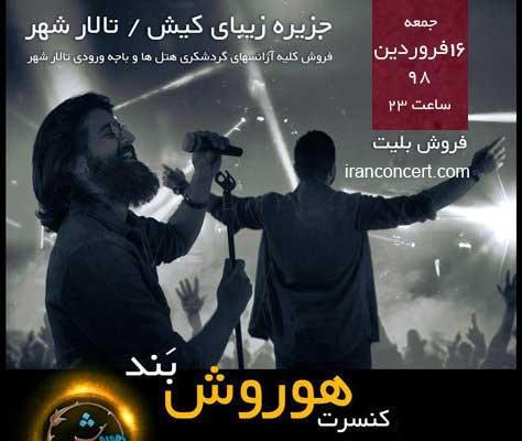 کنسرت هوروش بند در کیش نوروز ۹۸
