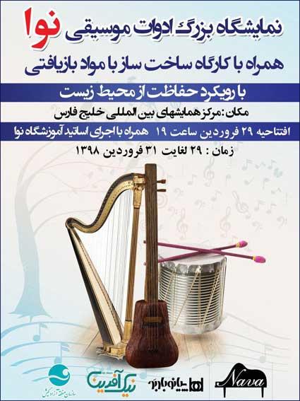 نمایشگاه بزرگ ادوات موسیقی در کیش