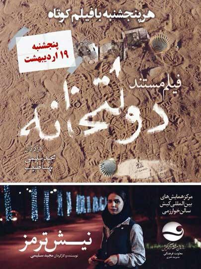 نمایش مستند دولتخانه و فیلم کوتاه نیش ترمز در کیش