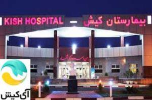 ارائه خدمات الکترونیکی بیمارستان کیش در اپلیکیشنهای IKish و Kishpay