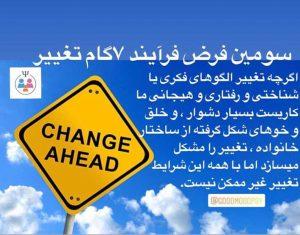 هفت گام تغییر