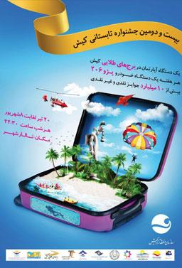 بیست و دومین جشنواره تابستانی کیش