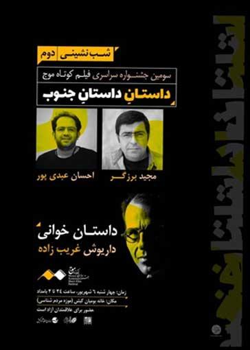 شب نشینی دوم سومین جشنواره فیلم کوتاه موج کیش