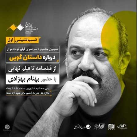 شب نشینی اول سومین جشنواره فیلم کوتاه موج کیش
