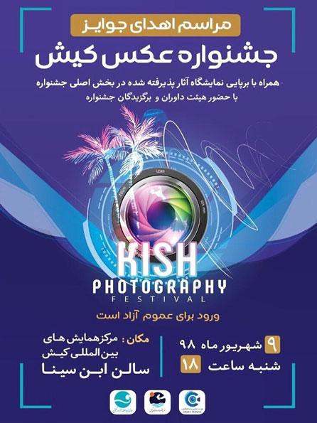 مراسم اهدای جوایز جشنواره عکس کیش