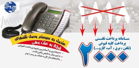 سامانه ۲۰۰۰ برای پرداخت قبوض تلفن در کیش