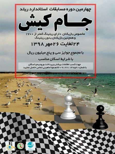 چهارمین دوره مسابقات شطرنج استاندارد ریتد در کیش