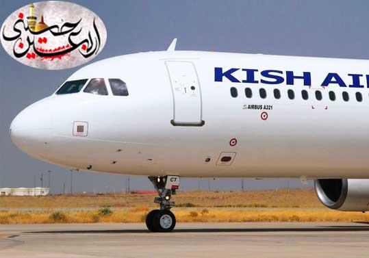 برقراری پروازهای فوق العاده شرکت هواپیمایی کیش به مناسبت اربعین