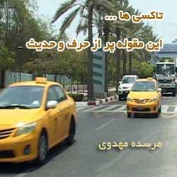 تاکسی های کیش … این مقوله پر از حرف و حدیث
