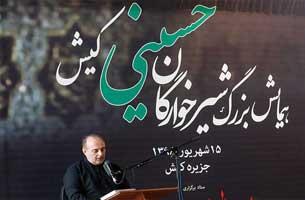 برگزاری همایش شیرخوارگان حسینی در کیش