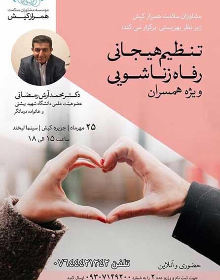 سمینار تنظیم هیجانی رفاه زناشویی در کیش