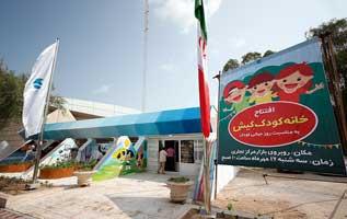 افتتاح خانه کودک کیش
