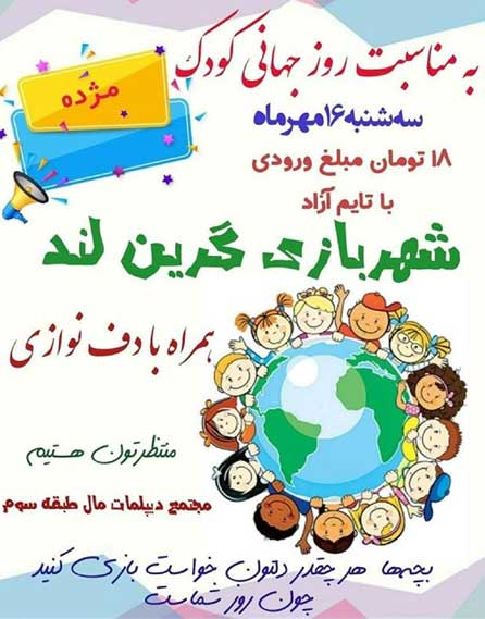 هدیه شهربازی گرین لند کیش در روز جهانی کودک