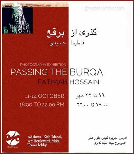 نمایشگاه عکس گذری از برقع در کیش
