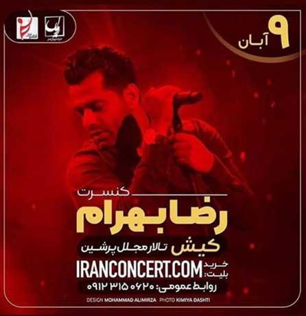 کنسرت رضا بهرام در کیش ۹ آبان