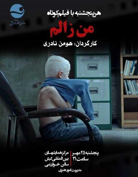 نمایش فیلم کوتاه من زالم در کیش