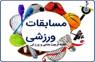 برگزاری مسابقات و جشنواره های ورزشی به مناسبت هفته تربیت بدنی در کیش