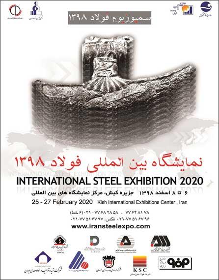 نمایشگاه بین المللی فولاد ۲۰۲۰ در کیش