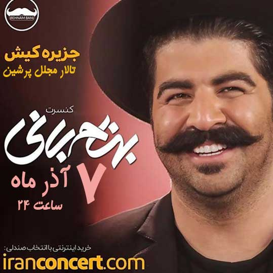 کنسرت بهنام بانی در کیش ۷ آذر