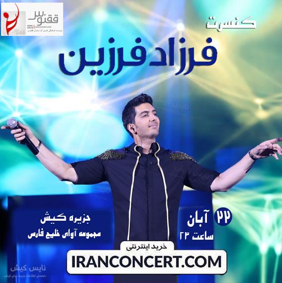 کنسرت فرزاد فرزین در کیش ۲۲ آبان