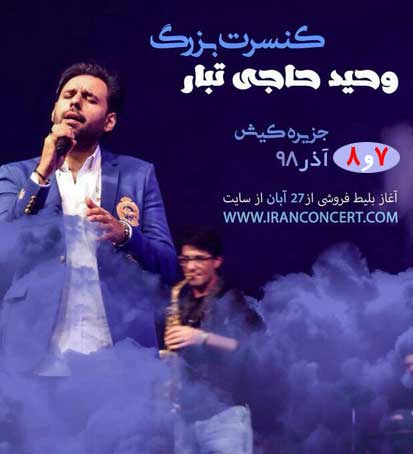 کنسرت وحید حاجی تبار در کیش ۷ و ۸ آذر