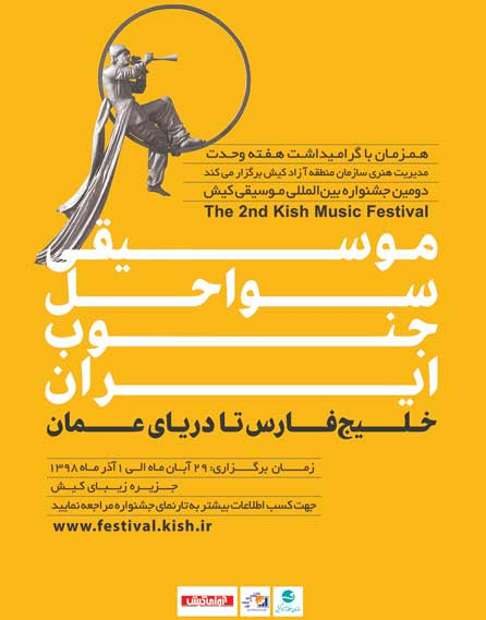 دومین جشنواره موسیقی کیش