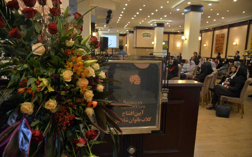 برگزاری مراسم افتتاح کلاب بانوان هتل شایگان کیش