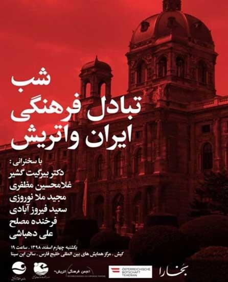 شب تبادل فرهنگی ایران و اتریش در کیش