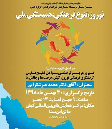 سمینار نوروز تنوع فرهنگی و همبستگی ملی در کیش