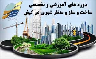 دوره های آموزشی و تخصصی ساخت و ساز و منظر شهری در کیش