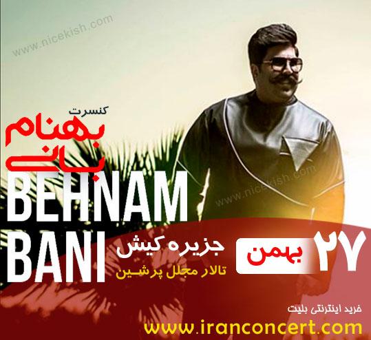 کنسرت بهنام بانی در کیش ۲۷ بهمن