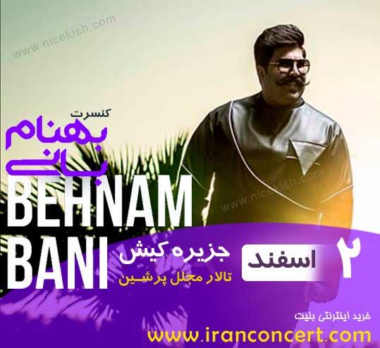کنسرت بهنام بانی در کیش ۲ اسفند