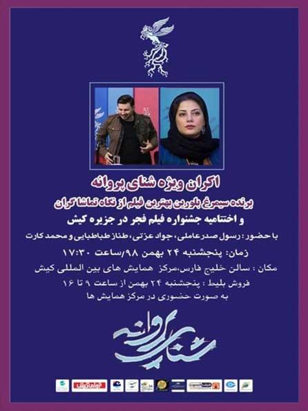 اکران فیلم شنای پروانه و اختتامیه جشنواره فیلم فجر در کیش