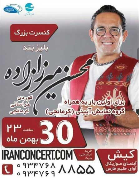 کنسرت محسن میرزازاده در کیش ۳۰ بهمن
