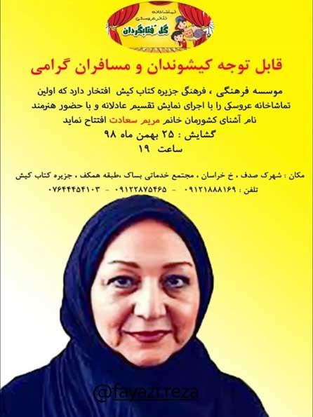 افتتاح تماشاخانه تئاتر عروسکی گل آفتابگردون در کیش
