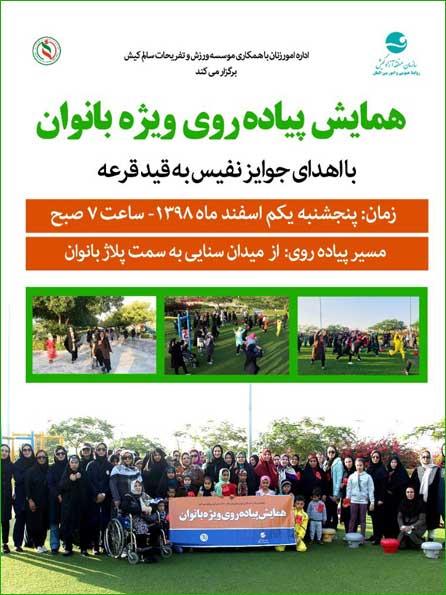 همایش پیاده روی ویژه بانوان در کیش ۱ اسفند