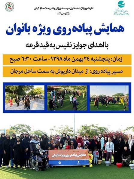 همایش پیاده روی ویژه بانوان در کیش ۲۴ بهمن