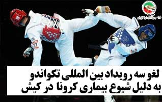 لغو برگزاری رقابت های بین المللی تکواندو در کیش