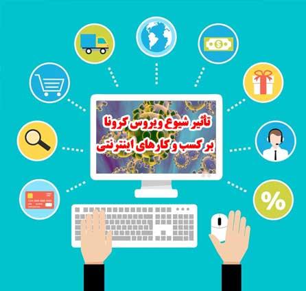 تأثیر شیوع ویروس کرونا بر کسب و کارهای اینترنتی