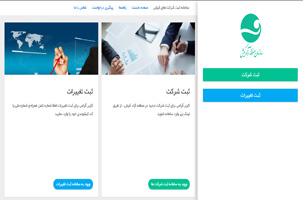 ارائه خدمات ثبتی از طریق سامانه الکترونیکی در کیش