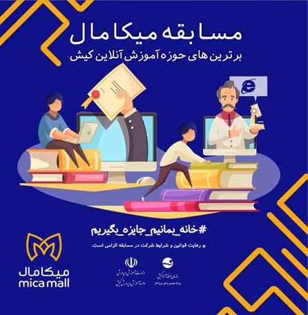 مسابقه آموزش آنلاین ویژه دانش آموزان کیش