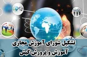 تشکیل شورای آموزش مجازی آموزش و پرورش کیش