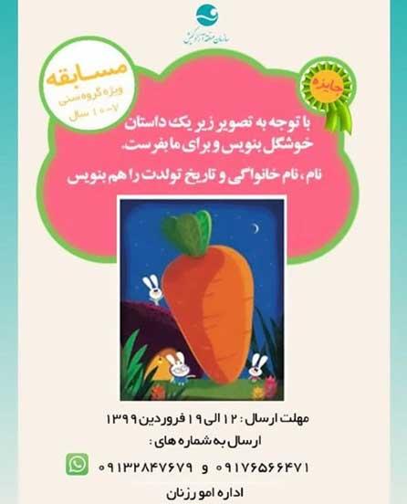 مسابقه داستان نویسی ویژه گروه سنی ۷ تا ۱۰ سال در کیش