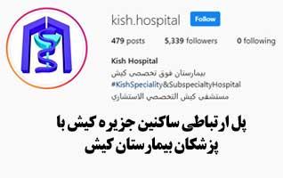 برقراری پل ارتباطی بیماران با پزشکان بیمارستان کیش