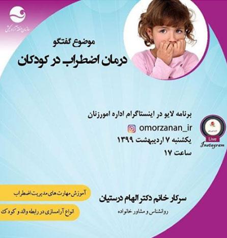 برنامه آموزشی درمان اضطراب در کودکان در کیش